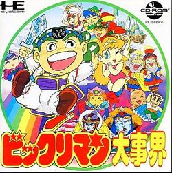 Box artwork for Bikkuriman Daijikai.