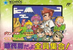 Box artwork for Downtown Special: Kunio-kun no Jidaigeki da yo Zenin Shuugou!.