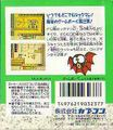 Rockman World 2 box rear.jpg