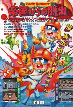 Box artwork for Lode Runner IV - Teikoku Karano Dasshutsu.