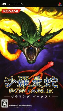 Box artwork for Salamander Portable.