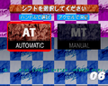 Rave Racer transmission selection screen.png