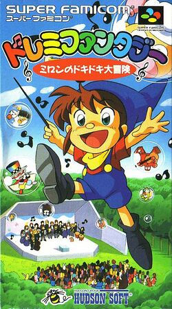Box artwork for DoReMi Fantasy: Milon's DokiDoki Adventure.