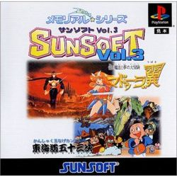 Box artwork for Memorial Series: Sunsoft Vol. 3.