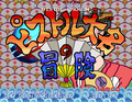 Pistol Daimyo no Bouken title screen.png