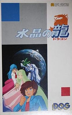 Box artwork for Suishou no Dragon.