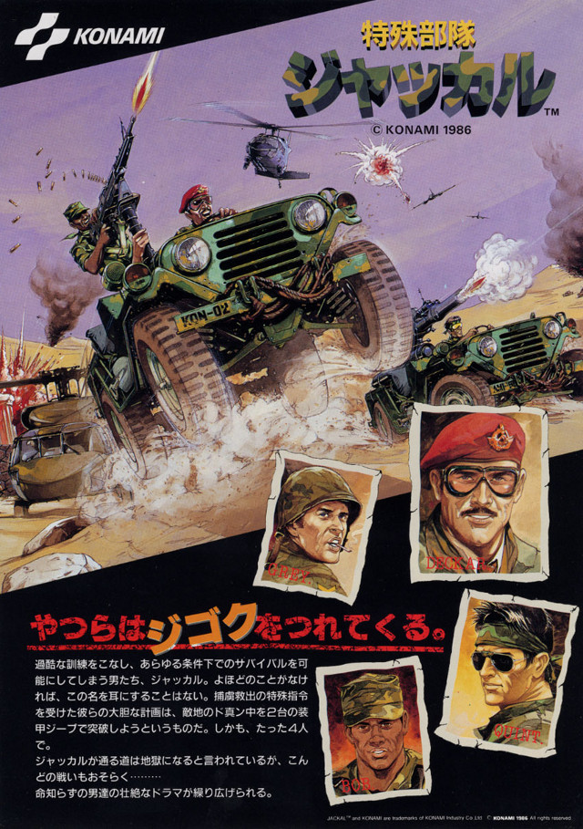Jackal Strategywiki The Video Game Walkthrough And