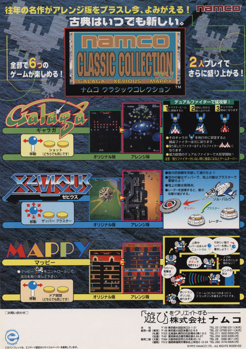 Namco Classics Collection Vol. 1