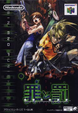 Box artwork for Sin and Punishment: Successor of the Earth.