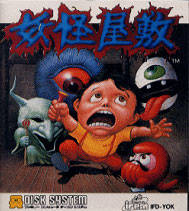 Box artwork for Youkai Yashiki.