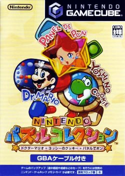 Box artwork for Nintendo Puzzle Collection.