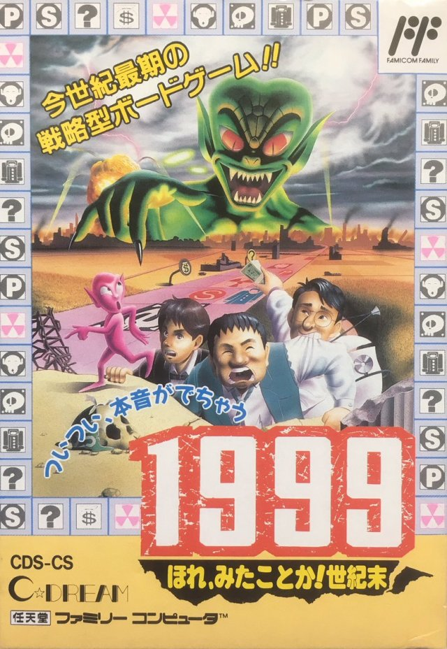 Box artwork for 1999: Hore, mita koto ka! Seikimatsu.