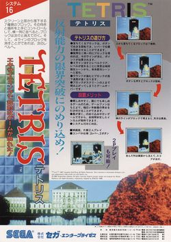 Box artwork for Tetris (Sega).