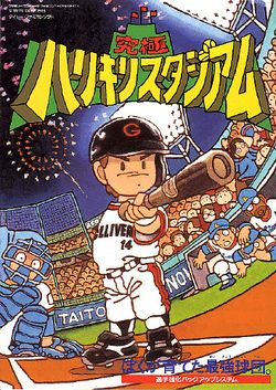 Box artwork for Kyuukyoku Harikiri Stadium.