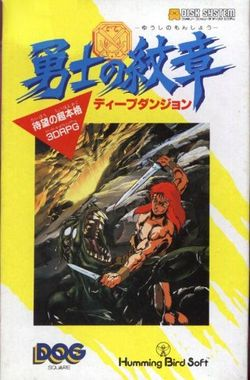 Box artwork for Deep Dungeon II: Yuushi no Monshou.