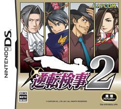 Box artwork for Gyakuten Kenji 2.