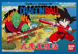 Box artwork for Dragon Ball: Daimaou Fukkatsu.