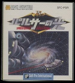 Box artwork for Pulsar no Hikari: Space Wars Simulation.