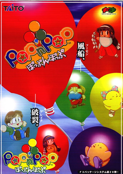 Box artwork for Pop'n Pop.