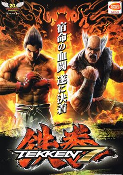 Box artwork for Tekken 7.