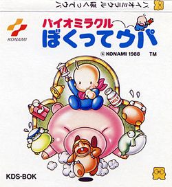 Box artwork for Bio Miracle Bokutte Upa.