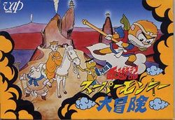 Box artwork for Ganso Saiyuuki: Super Monkey Daibouken.