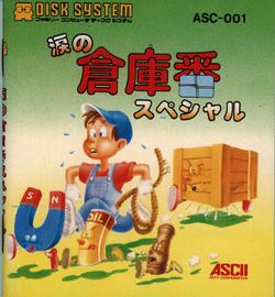 Box artwork for Soukoban.