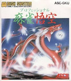 Box artwork for Professional Mahjong Gokuu.