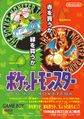 Pocket Monsters Aka and Green Flyer Front.jpg