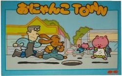 Box artwork for Onyanko Town.