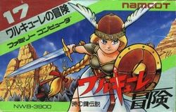 Box artwork for Valkyrie no Bouken: Toki no Kagi Densetsu.