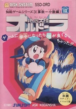 Box artwork for Chisoko Tairiku Orudora.