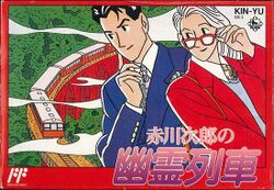 Box artwork for Akagawa Jirou no Yuurei Ressha.
