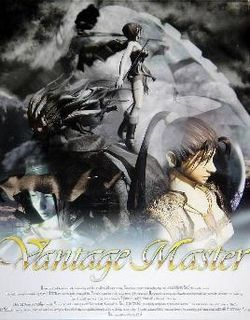Box artwork for Vantage Master.