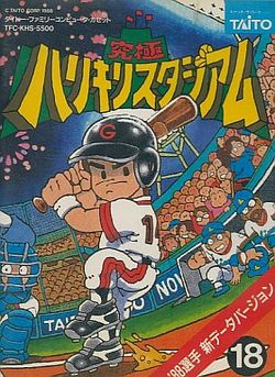 Box artwork for Kyuukyoku Harikiri Stadium '88 Senshuu Shin Data.