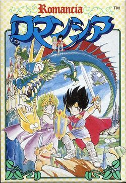 Box artwork for Romancia: Dragon Slayer Jr..